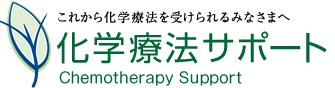 化学療法サポート|CVポート、ピックによる抗癌剤治療